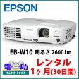 EPSON エプソン プロジェクター EB-W10【レンタル1ヶ月(30日間)】2600lm ワイド WXGA ビジネスモデルの人気機種