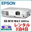 EPSON エプソン プロジェクター EB-W10【レンタル3泊4日】2600lm ワイド WXGA ビジネスモデルの人気機種