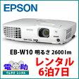 EPSON エプソン プロジェクター EB-W10【レンタル6泊7日】2600lm ワイド WXGA ビジネスモデルの人気機種