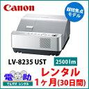キャノンの超短焦点プロジェクターレンタル。Canon LV-8235 UST 2500lm 配送時の送料は無料でお得!