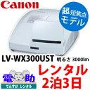 【レンタルプロジェクター★2泊3日★】CANON LV-WX300UST 3000ルーメン