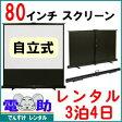 【レンタルスクリーン★3泊4日★】80型スクリーン(4:3) 自立式 EPSON ELPSC08