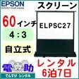 【レンタルスクリーン★6泊7日★】60インチスクリーン(4:3) 自立式タイプ EPSON ELPSC27