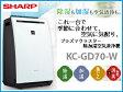 SHARP KC-GD70 【空気清浄機】
