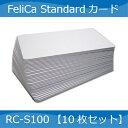 FeliCaカード(フェリカカード)FeliCa Standard RC-S100【白無地10枚セット】IDmのみ未フォーマット 片面に製造番号刻印あり SONY純正 ISO/IEC 18092に準拠(RC-SA00チップ使用)