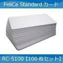 FeliCaカード(フェリカカード)FeliCa Standard RC-S100【白無地100枚セット】IDmのみ未フォーマット 片面に製造番号刻印あり SONY純正 ISO/IEC 18092に準拠(RC-SA00チップ使用)