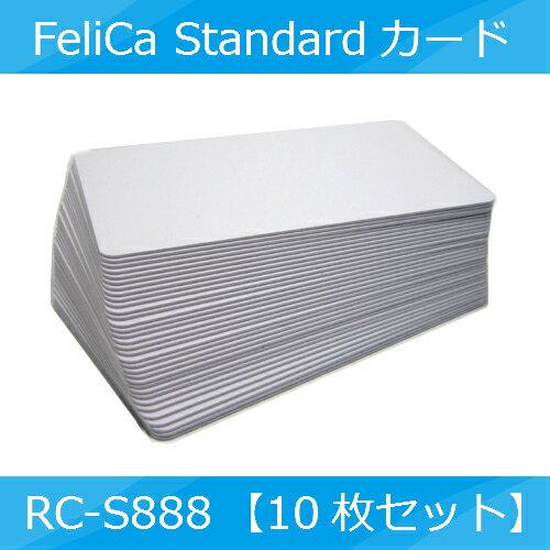 FeliCaカード(フェリカカード)FeliCa Standard RC-S888【白無地10枚セット】 IDmのみ未フォーマット 片面に製造番号刻印あり SONY純正 ISO/IEC 18092に準拠 (RC-S962チップ使用)