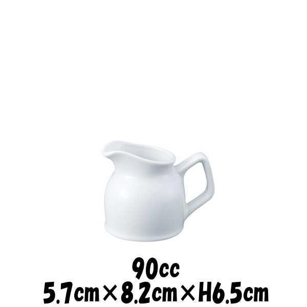 ミルクジャグ90cc白クリーマーミルクポットミルクピッチャーカフェ食器陶器磁器おしゃれな業務用食器