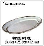 S/S39小判皿/業務用韓国食器の焼肉用ステンレスプレートシリーズ