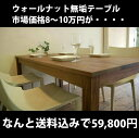送料無料!人気NO1!定番のウォールナット無垢材を使用したテーブル。渋いです。ウォールナット無垢ダイニングテーブル無垢テーブル