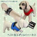 ベスト型 エンジョイハーネス(小型犬、中型犬用)【犬の服2点購入でメール便送料無料】胴輪ドッグウェア