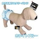 犬服 サニタリーパンツ ホワイトブルー(小型犬・中型犬用)マナーパンツ 【犬の服2点購入でメール便送料無料】犬の服 スカート ドッグウェア