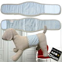 犬服 マナーベルト ファインストライプ・ブルーライン 吸収体装着部分幅広タイプ(超小型犬から中型犬用)【メール便なら送料無料】マナーバンド ドッグウェア 犬の服 介護用としての利用も可