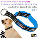 犬 首輪 コンフォートフレックス リミテッドスリップカラー ブルー(ComfortFlex Limited Slip Collar) メール便可(小型犬 中型犬 大型犬用)ハーフチョーク