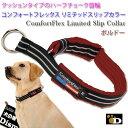 犬 首輪 コンフォートフレックス リミテッドスリップカラー ボルドー(ComfortFlex Limited Slip Collar) メール便可(小型犬 中型犬 大型犬用)ハーフチョーク