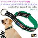 犬 首輪 コンフォートフレックス リミテッドスリップカラー グリーン(ComfortFlex Limited Slip Collar) メール便可(小型犬 中型犬 大型犬用)ハーフチョーク
