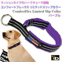 犬 首輪 コンフォートフレックス リミテッドスリップカラー パープル(ComfortFlex Limited Slip Collar) メール便可(小型犬 中型犬 大型犬用)ハーフチョーク