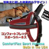 コンフォートフレックス スポーツハーネス ボルドー【ComfortFlex Sport Harness】【小型犬、中型犬、大型犬用】スポートハーネス【02P20Sep14】