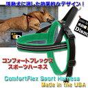 犬用ハーネス コンフォートフレックス スポーツハーネス グリーン(中型犬 大型犬 超大型犬用)S SM M ML L XL XXLサイズ 胴輪