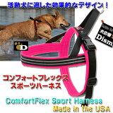 コンフォートフレックス スポーツハーネス ネオンピンク【ComfortFlex Sport Harness】【小型犬、中型犬、大型犬用】スポートハーネス【02P20Sep14】