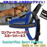 コンフォートフレックス スポーツハーネス オーシャンブルー【ComfortFlex Sport Harness】【小型犬、中型犬、大型犬用】スポートハーネス【02P31Aug14】