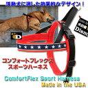犬用ハーネス コンフォートフレックス スポーツハーネス パトリオット 星条旗柄(超小型犬、小型犬用)プチ、XXS、XSサイズ【メール便可能】 胴輪