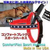 コンフォートフレックス スポーツハーネス パトリオット【ComfortFlex Sport Harness】【小型犬、中型犬、大型犬用】スポートハーネス【02P20Sep14】
