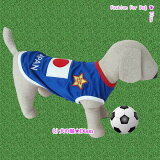 JAPANメッシュタンクトップ(中型犬用)【犬服2点購入でメール便】日本代表 ジャパン サッカーウェア 犬の服 ドッグウェア