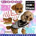 犬服 マリンセーラーシャツ(超小型犬・猫)【犬の服2点購入でメール便送料無料】ドッグウェア