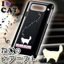 INFOBAR C01用ケース ブラック ねこのピアニスト アイ ラブ キャットシリーズ【液晶保護フィルム付き】【メール便可】