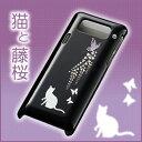 INFOBAR C01用ケース ブラック ねこと藤桜 I Love Cat シリーズ【液晶保護フィルム付き】【メール便可】