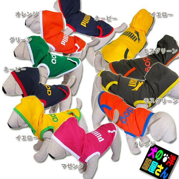 犬服 PUWAN あったかパーカー2014 袖なし(超大型犬用)【犬の服2点購入でメール便送料無料】防寒着 ドッグウェア