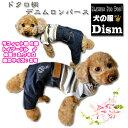 犬服 ドクロ柄デニムロンパース(超小型犬・小型犬用)【犬の服2点購入でメール便送料無料】ツナギ パンツ ズボン ドッグウェア