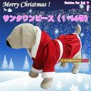 犬服 サンタワンピース(超大型犬用)【犬の服2点購入でメール便送料無料】クリスマス サンタクロース 防寒着 ドッグウェア