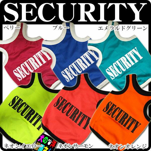 犬服 メッシュタンクトップ ランニングタイプ SECURITY セキュリティ(超小型犬用・猫用)【犬の服2点購入でメール便送料無料】ドッグウェア キャットウェア 猫の服