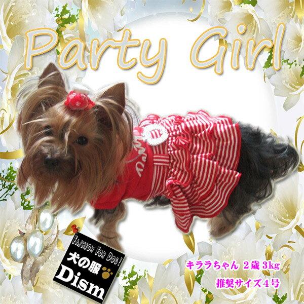 犬服 PARTY GIRL ワンピース(超小型犬...の商品画像