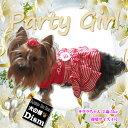 犬服 PARTY GIRL ワンピース(超小型犬・猫用)【犬の服2点購入でメール便送料無料】ドレス スカート ドッグウェア キャットウェア