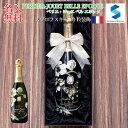 【名入れ シャンパン】ペリエ ジュエ ベル エポック 名入れ...
