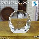 時計 記念品 DT-17 置時計 置き時計 クリスタル 名入...