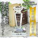 【クリスタルトロフィー】 CR-4 名入れ無料 記念品 トロフィー ゴルフ クリスタル 名