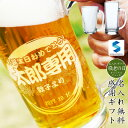【敬老の日】BJ-1 名入れビールジョッキ ビアグラス 父の...