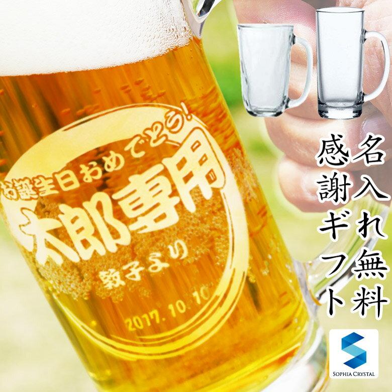 【名入れ無料 ギフト】BJ-1 名入れビールジョッキ ビアグラス 父の日 日本製 母の日 …...:ddtrd:10001103