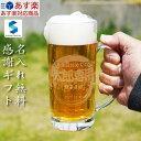 あす楽 BJ-1 名入れビールジョッキ ビアグラス 父の日 ...