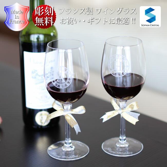 【楽ギフ_名入れ】 【あす楽対応】 名入れ 結婚記念 ペア (ステム300ペア) 結婚祝い プレゼント ワイングラス 名入れ グラス