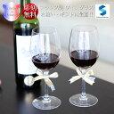 名入れ無料ギフトGL-1フランス製ペアワイングラスセット父の日母の日結婚祝い敬老の日還暦祝いプレゼント贈り物記念品送別会両親誕生日プレゼント