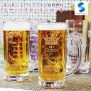 【名入れ無料 ギフト】日本製 名入れビールジョッキ ビアグラ...