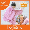 】 [1576] with five folds of はぐまむの gauze blanket good friend animal baby size [85x115cm ]【 appliques
