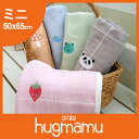 】 [with a clip] belonging to five folds of はぐまむの gauze blanket little friends mini-size [50x65cm ]【 embroidery [1563]