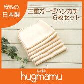 【日本製】三重ガーゼハンカチ6枚セット【メール便可】