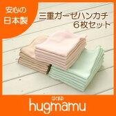 【日本製】三重ガーゼハンカチ6枚セット〔シンプルカラー〕【メール便可】